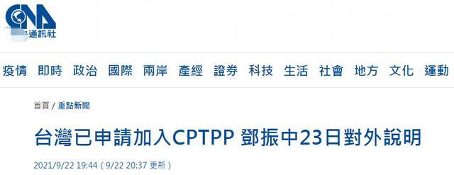 """台湾申请加入CPTPP,台媒:若仍以""""抗中""""政治视角解读大陆申请,可能误判情势"""