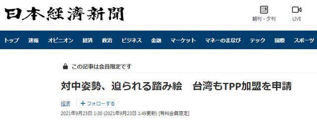 """日媒:台湾地区申请加入CPTPP给成员国出""""难题"""",逼迫他们""""站队"""""""