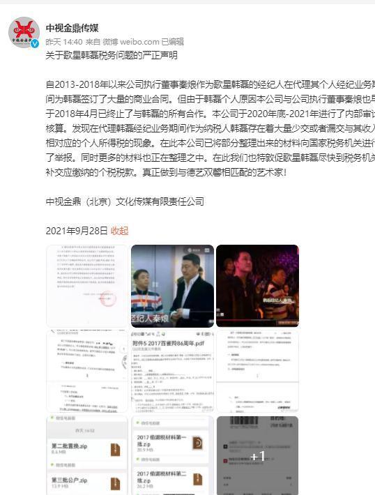 著名歌星韩磊涉嫌税务问题?前经纪人所在公司公开举报,还附上合同截图 全球新闻风头榜 第1张