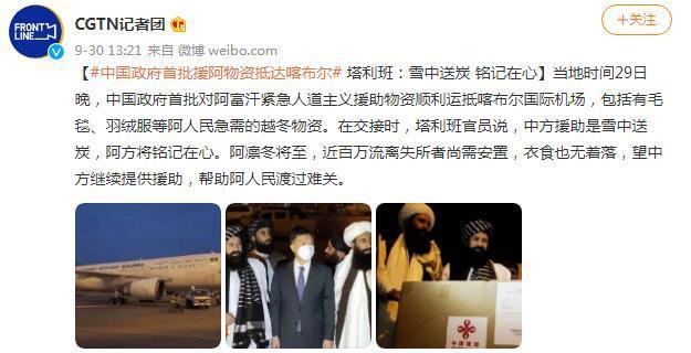 中国政府首批援阿物资抵达喀布尔,塔利班官员:雪中送炭,铭记在心