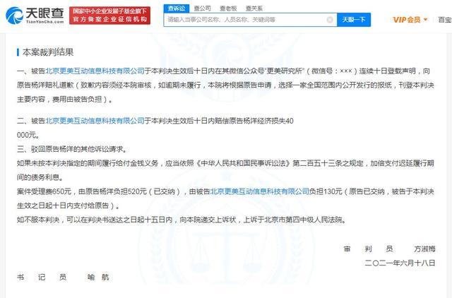 杨洋起诉更美App侵权获赔4万 更美App因侵权被多位明星起诉