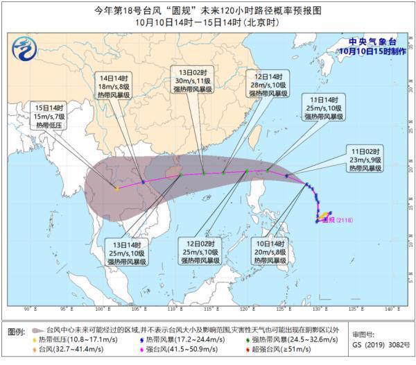 """最强可达12级!台风""""圆规""""和冷空气将给海南带来强风雨天气 全球新闻风头榜 第1张"""