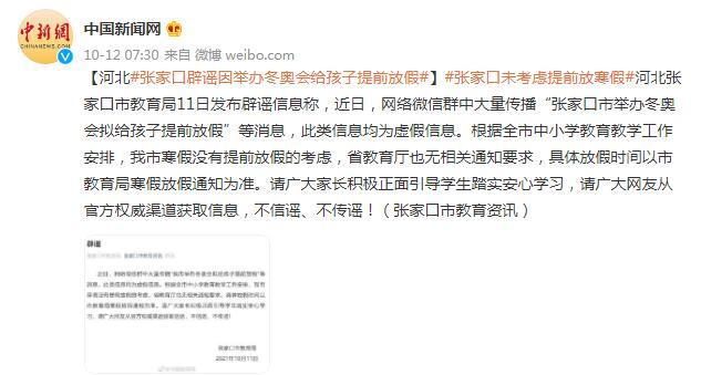 河北张家口辟谣因举办冬奥会给孩子提前放假 全球新闻风头榜 第1张