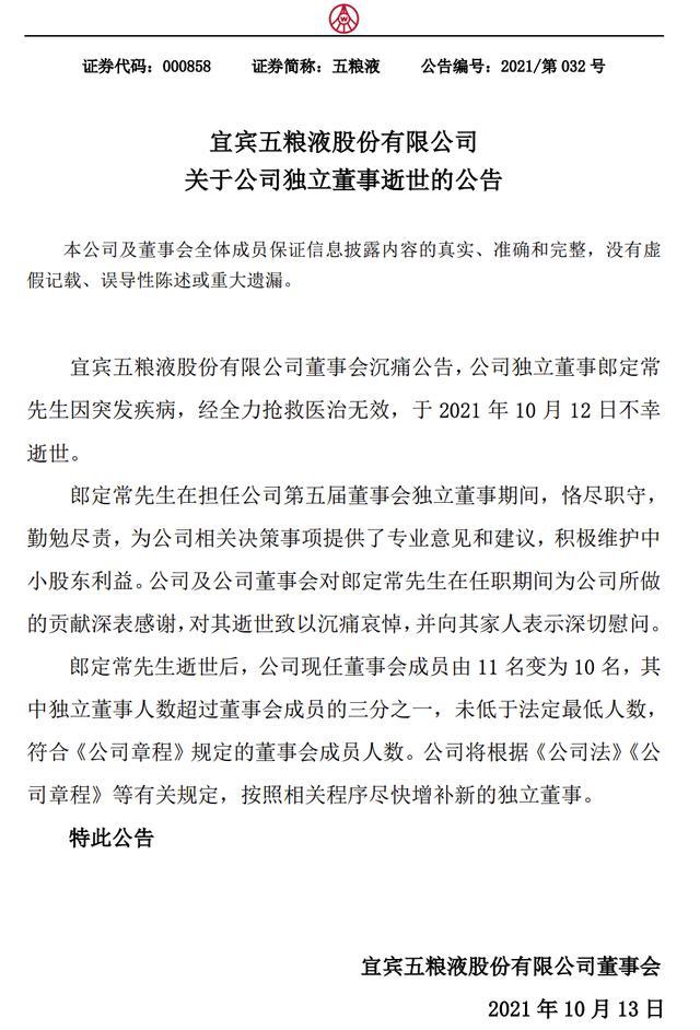 五粮液:独立董事郎定常因突发疾病去世 全球新闻风头榜 第1张
