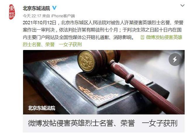 一女子微博发帖侵害英雄烈士名誉荣誉,获刑七个月 全球新闻风头榜 第1张