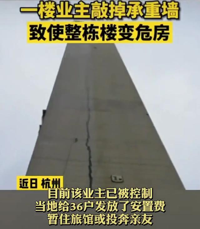 一楼业主敲掉承重墙,整栋楼变危房!已被采取刑事强制措施 全球新闻风头榜 第1张