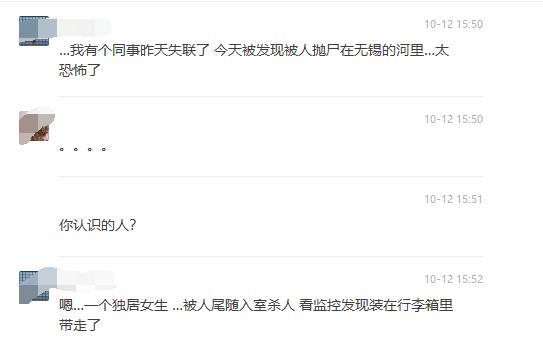 上海一女子家中失踪被装行李箱抛尸?警方:嫌犯已抓获 全球新闻风头榜 第3张