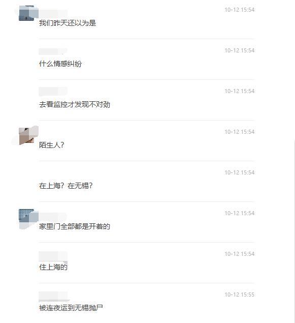 上海一女子家中失踪被装行李箱抛尸?警方:嫌犯已抓获 全球新闻风头榜 第4张