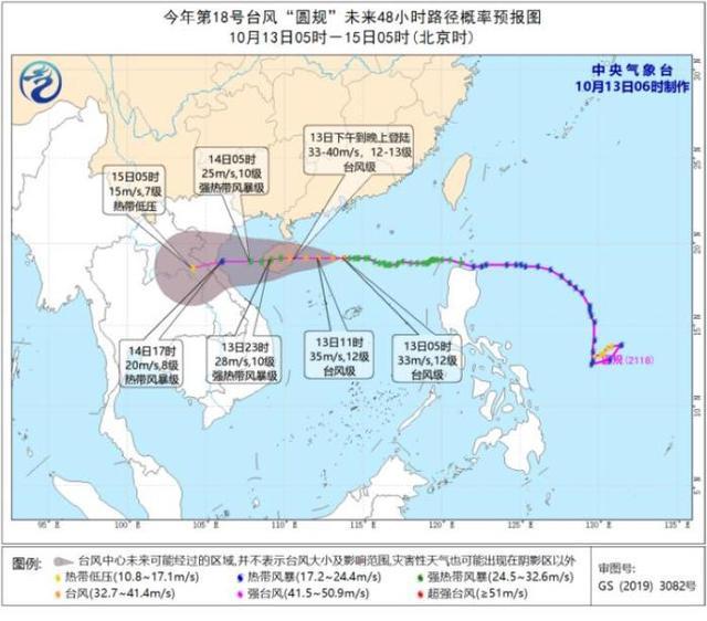 """台风""""圆规""""即将登陆海南 琼粤多地将迎强风雨 全球新闻风头榜 第1张"""
