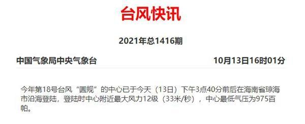 """台风""""圆规""""在海南琼海市沿海登陆 全球新闻风头榜 第1张"""