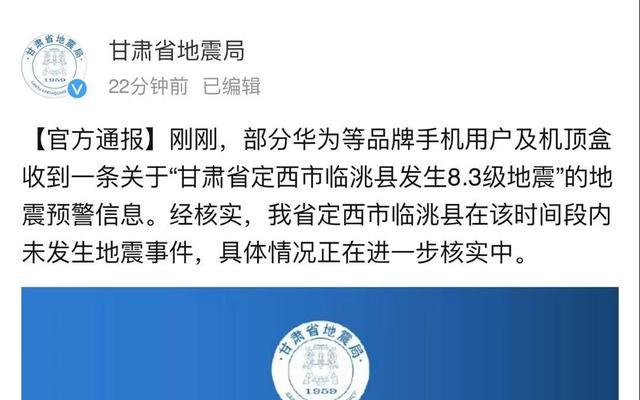 甘肃省定西市临洮县发生8.3级地震?官方辟谣 全球新闻风头榜 第1张