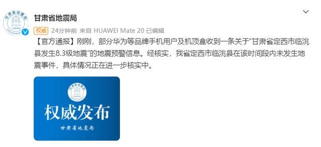 临洮县发生8.3级地震?甘肃省地震局辟谣 全球新闻风头榜 第2张