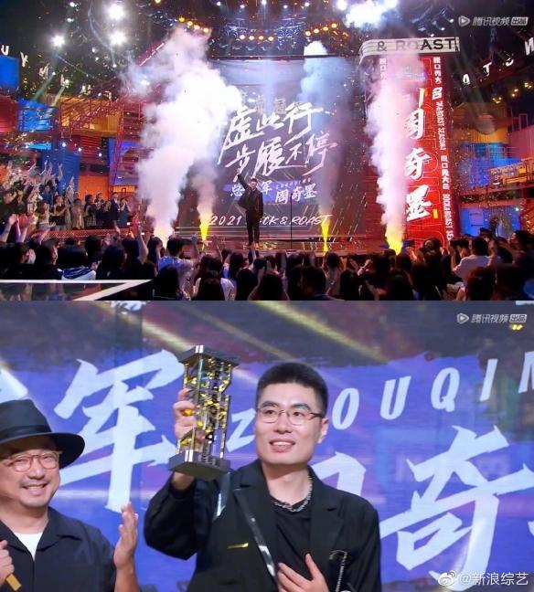 《脱口秀大会4》最终决赛落幕!周奇墨获年度总冠军 全球新闻风头榜 第2张