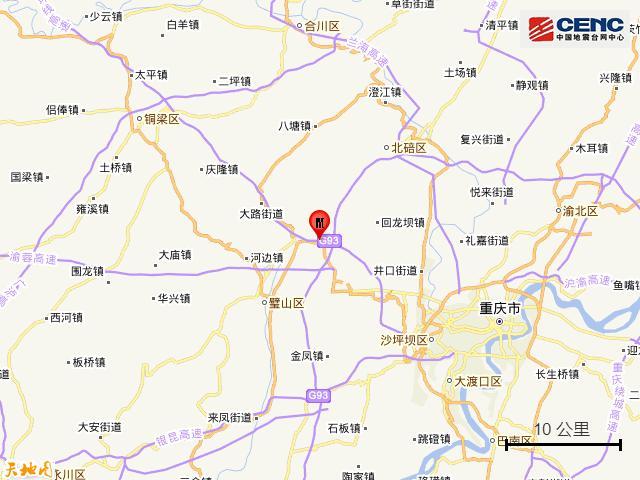 重庆沙坪坝区发生3.2级地震 全球新闻风头榜 第2张