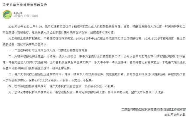突发!内蒙古二连浩特发现1名核酸阳性者,全市停工停产停课,将开展全员核酸检测 全球新闻风头榜 第1张