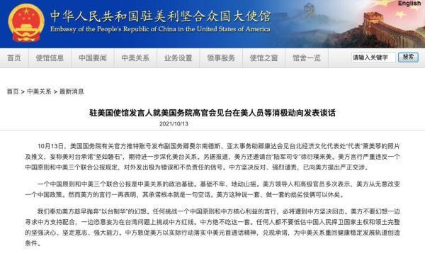 驻美使馆:严正交涉 全球新闻风头榜 第1张