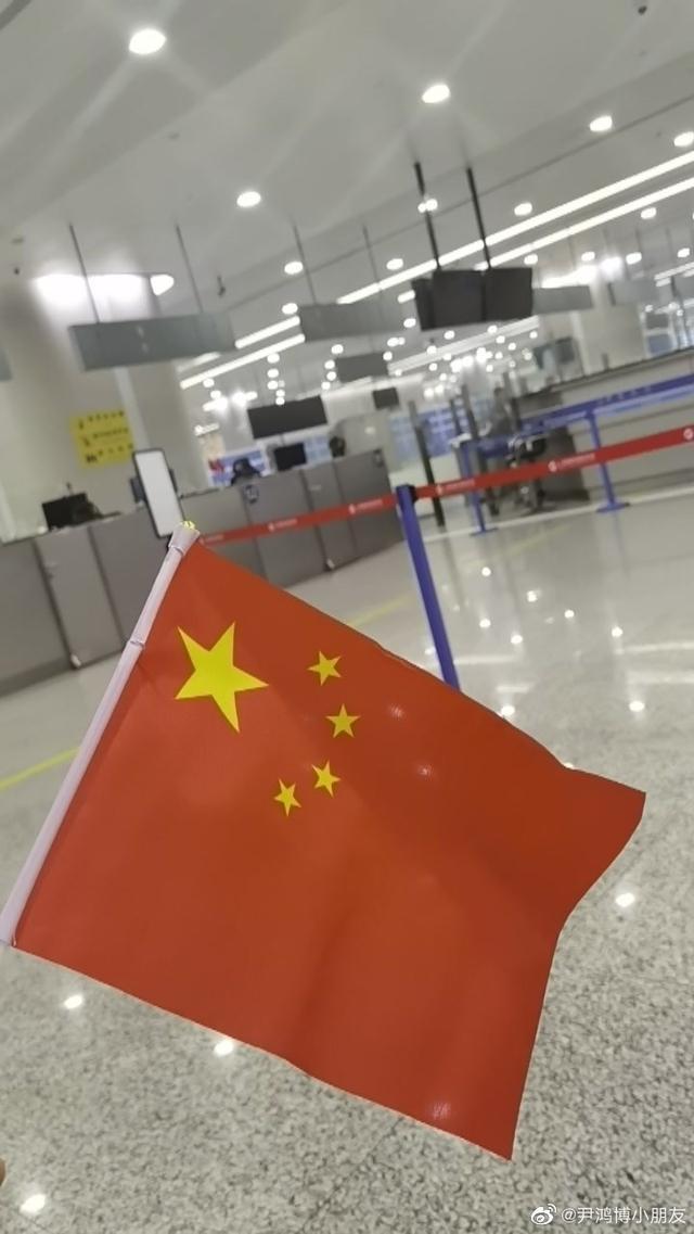 安全抵达上海,尹鸿博晒国旗照:回家了