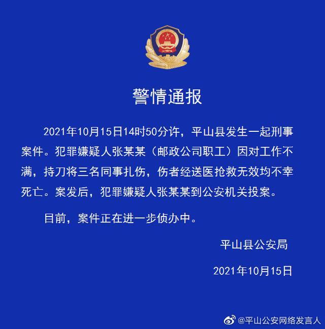 河北平山公安:邮政公司一职工对工作不满,持刀致3同事死亡