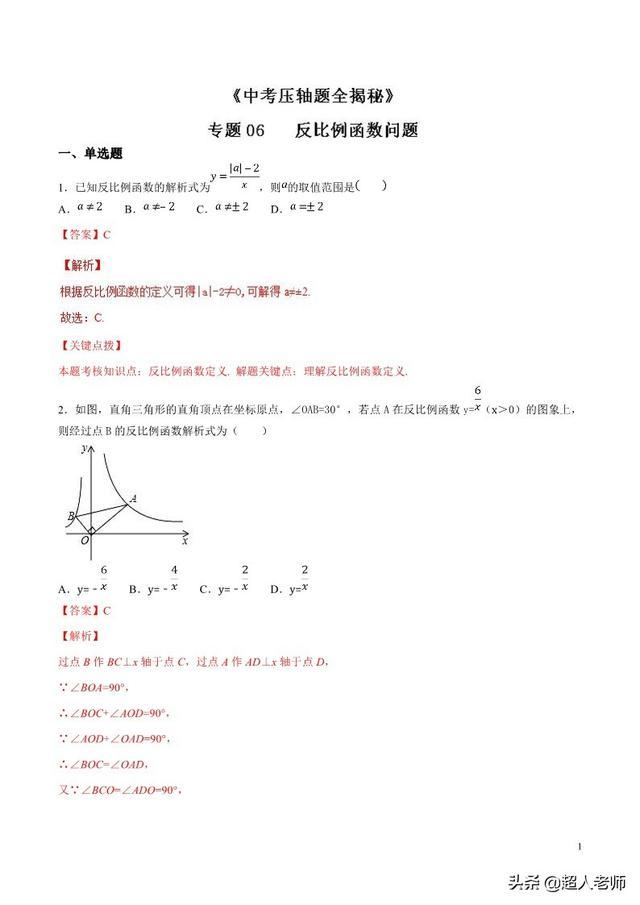 中考数学——专题06 反比例函数问题-决胜2019压轴题