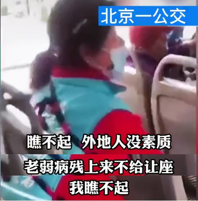 """北京大妈嫌别人让座慢大骂:""""臭外地的来要钣,没素质看不起!"""" 全球新闻风头榜 第1张"""