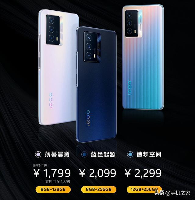 5000mAh长续航+骁龙778G黄金性能组合 iQOO Z5正式发布