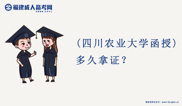 四川成人高考成绩查询,(四川农业大学函授)多久拿证?
