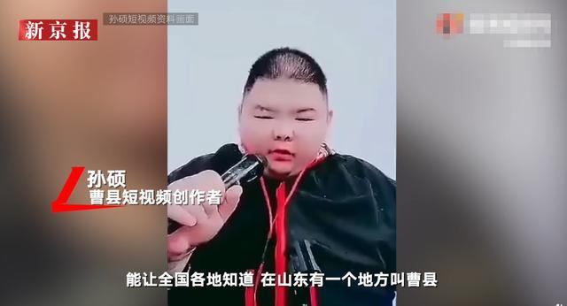 曹县走红短视频作者发声:走红不意外 就想让人知道家乡 全球新闻风头榜 第3张