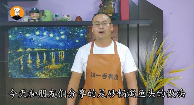 砂锅怎么做, 砂锅鱼头煲怎么做最好吃?老刘偷偷告诉你秘诀,原来这么简单