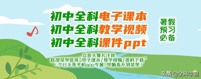 初三语文九年级上册电子课本 2021暑假预习