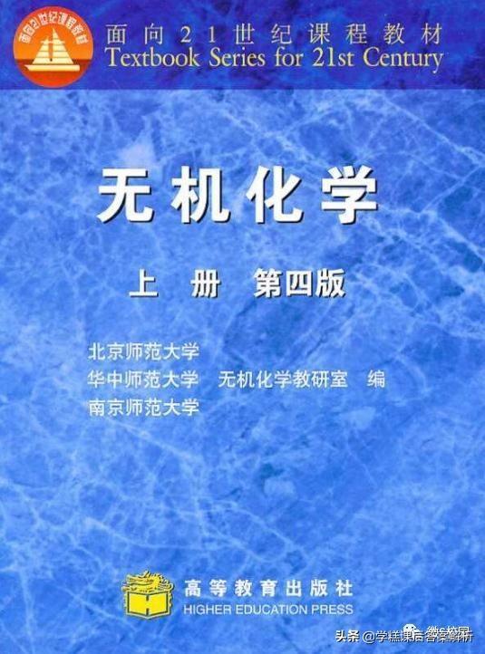 无机化学北京师范大学第四版上册课后习题答案
