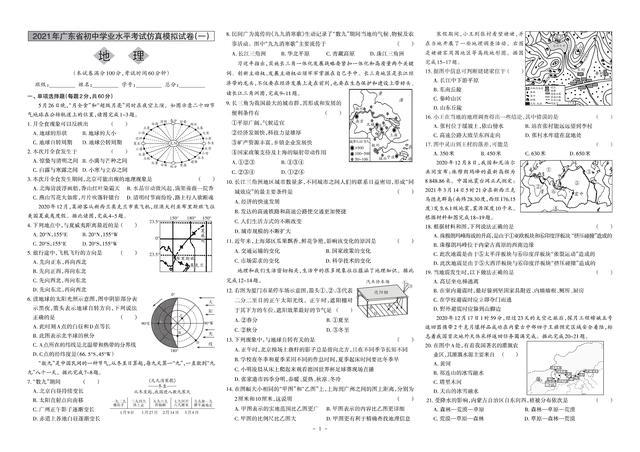 2021年广东省初中学业水平考试仿真模拟试卷(2套)地理