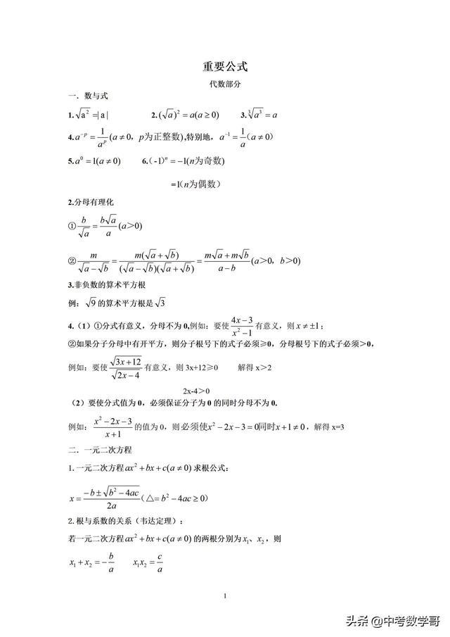 2021苏科版中考数学基本公式复习(再刷一下,扫盲点)