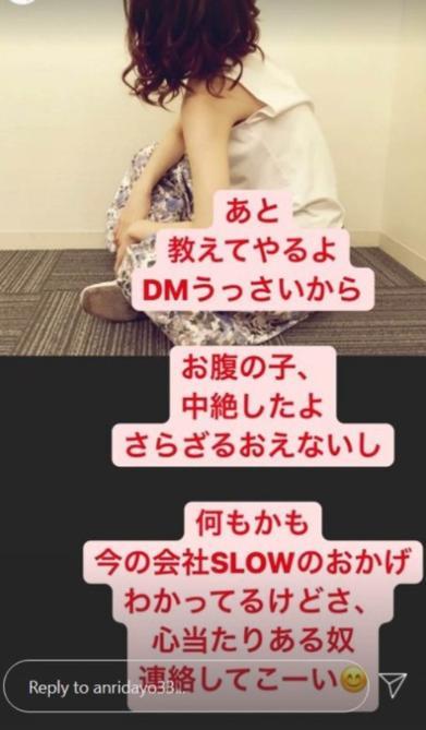 28岁日本女明星坂口杏里在社交网络平台公布打胎信息