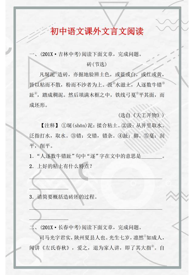 """初中语文课外文言文阅读训练,学霸早已""""人手一份"""",让孩子练习"""