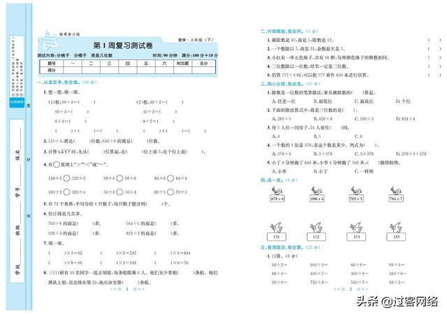 黄冈学霸三年级下册数学北师大版