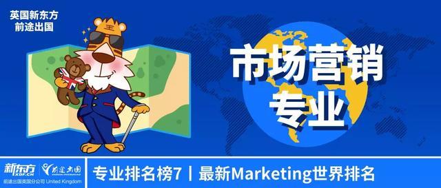 市场营销专业大学排名,专业排名榜丨2020年QS市场营销硕士(Marketing)