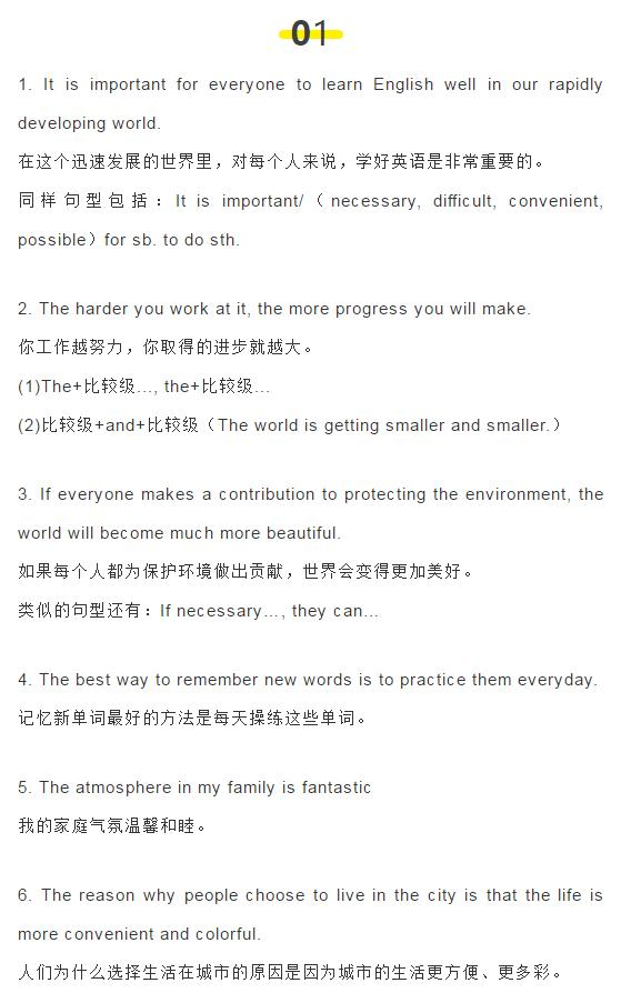 初中英语作文能加分的100个好句(含译文),中考前背一背