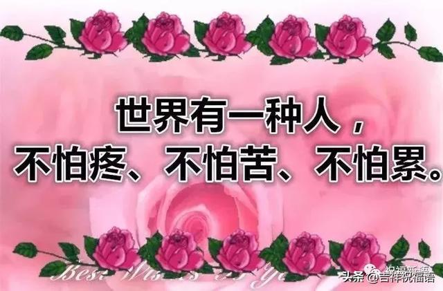 生病祝福语,妈妈您辛苦了,祝妈妈健康长寿!