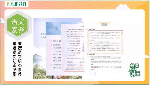 小学语文教材,小学语文|部编版教材解析:4大特色+3大难点+3大解决方案