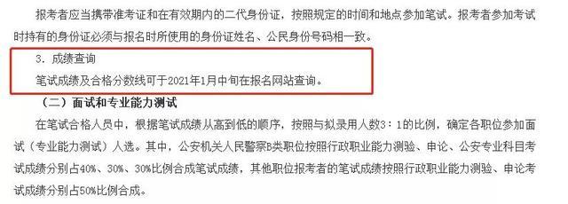 江苏职称计算机成绩查询,2021江苏省考笔试成绩查分入口!收藏