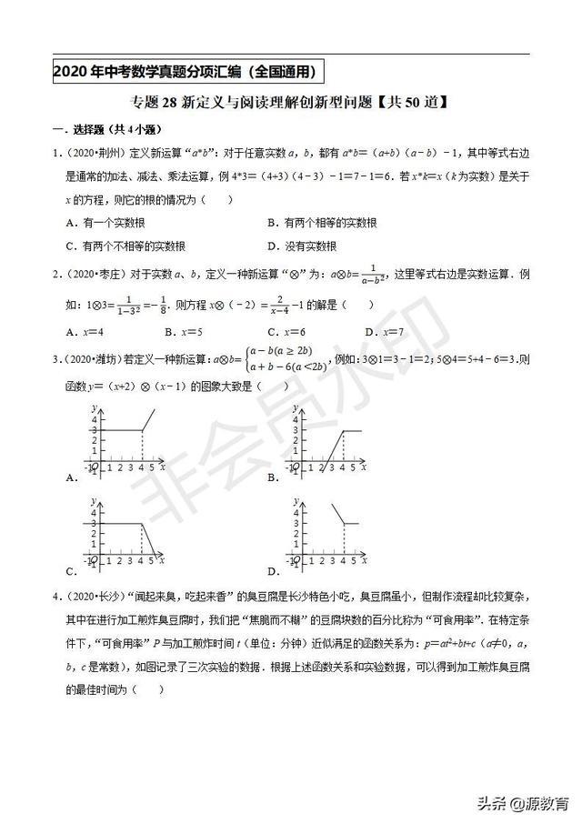 中考数学真汇编