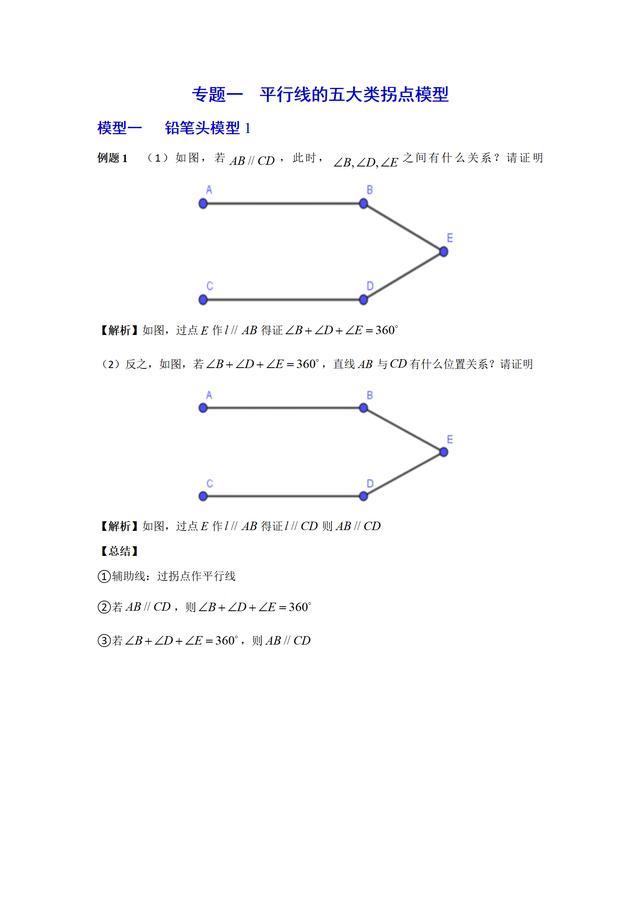 初中数学8大类几何模型附例题(电子版,看文末)