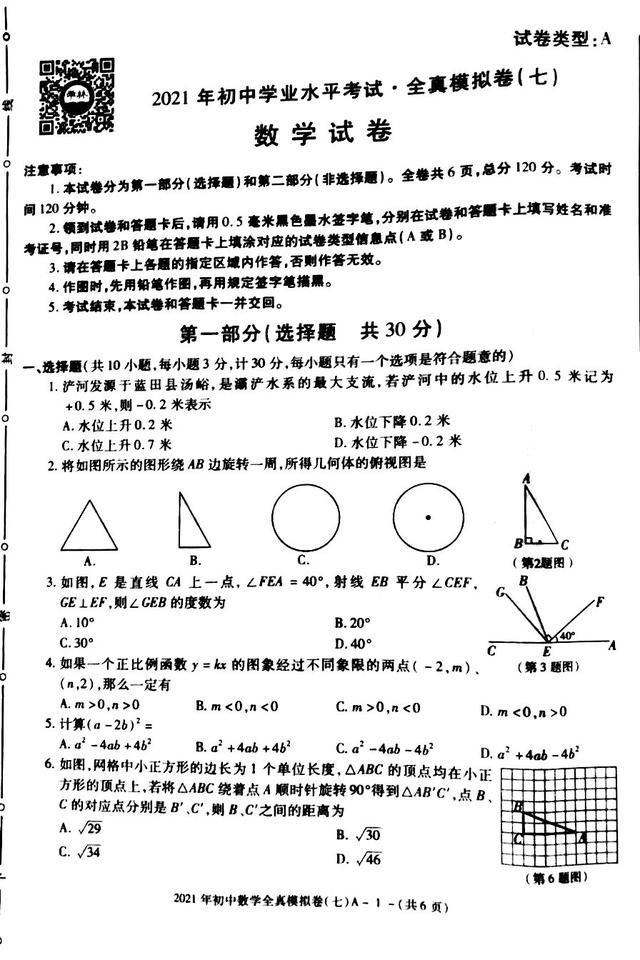 2021年初中学业水平考试全真模拟卷七数学