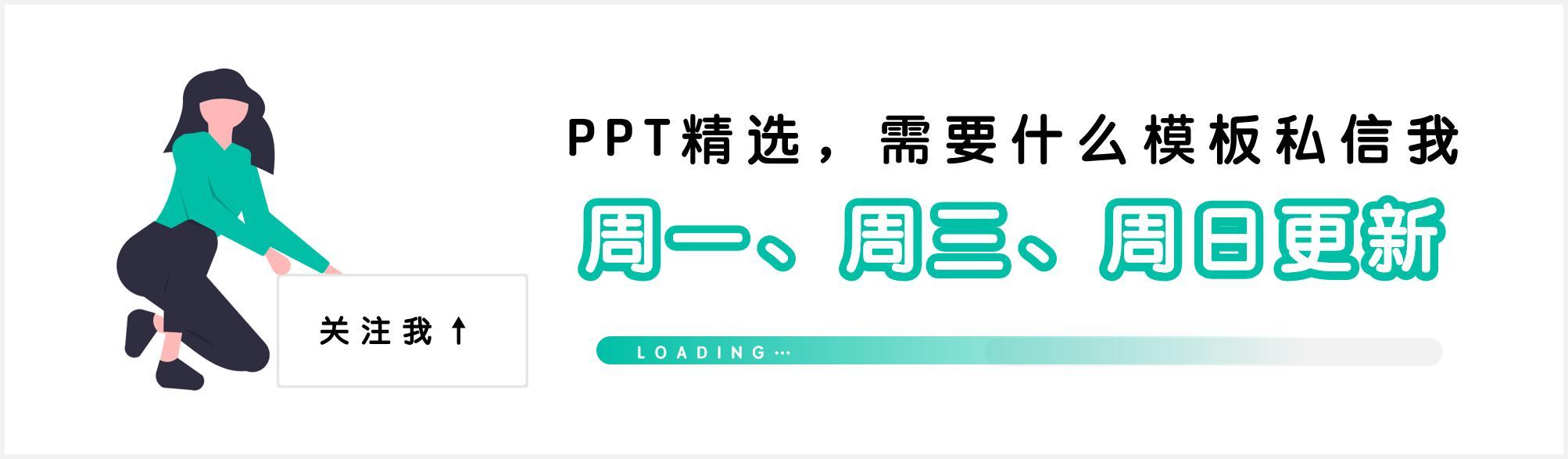 营销计划书,还在找?第1071期:简洁大方商业计划书PPT模板