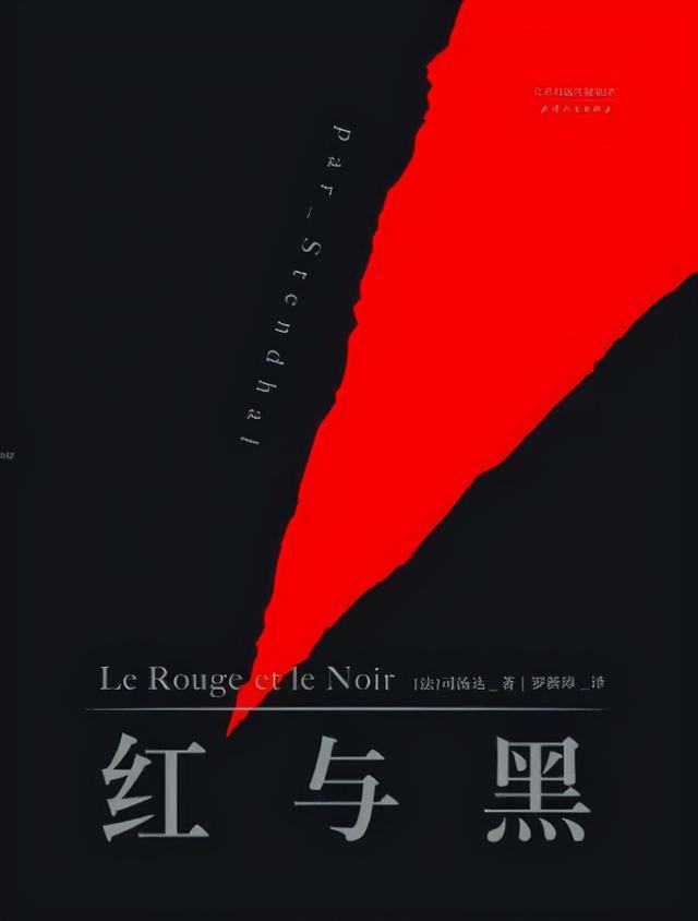 黑色寓意,《红与黑》:一个带着假面的青年最后用生命殉葬了真我