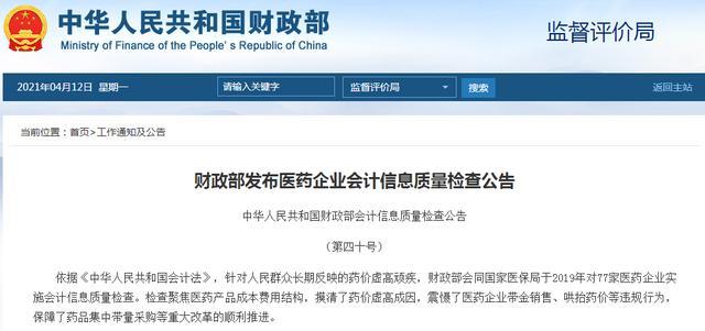 国家财政部对19家医药行业行政许可状况