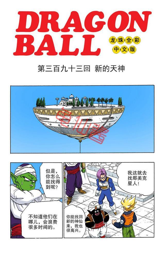 龙珠漫画,海南版《龙珠》彩色漫画:393-395话 沙鲁游戏开始