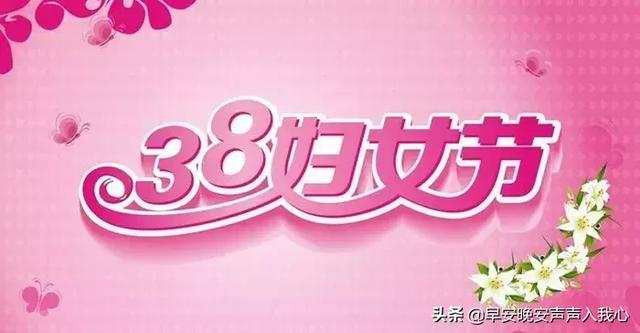 三的祝福语,3.8女神节祝福语大全 三八节快乐图片