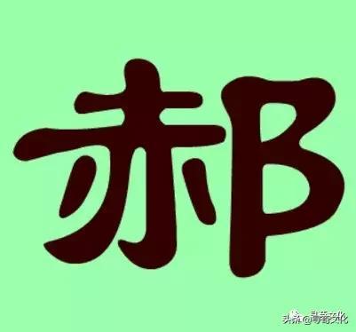 姓郝的名人,郝-汉字的艺术与中华姓氏文化荀卿庠整理
