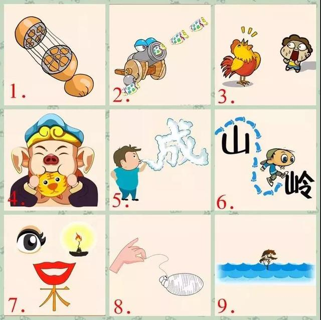 第猜成语,一共9道猜成语题,答出7道就是秀才!你是什么水平,来挑战下